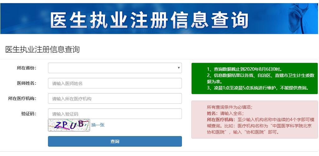江西省执业医师注册查询